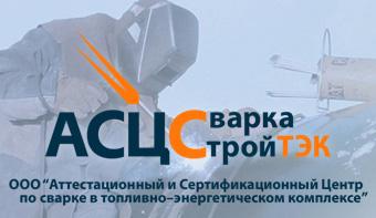 Регламент работы аттестационной комиссии Саратовской области.